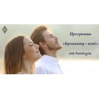 Программа от Santegra – «Бронхиту – нет!»