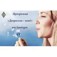 Программа от Santegra – «Депрессии –нет!»
