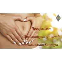 Программа от Santegra: «Дисбактериозу – нет!»
