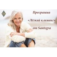 Программа от Santegra – «Лёгкий климакс»