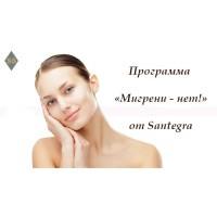 Программа от Santegra – «Мигрени – нет!»