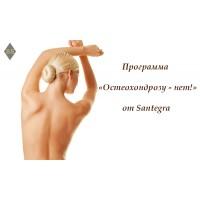 Программа от Santegra – «Остеохондрозу нет!»