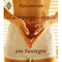 Программа от Santegra – «Гастриту – нет!»