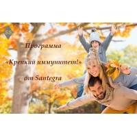 Программа от Santegra – «Крепкий иммунитет!»