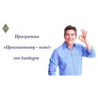 Программа от Santegra – «Простатиту – нет!»