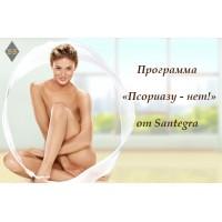 Программа от Santegra – «Псориазу – нет!»