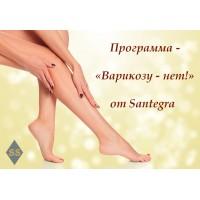 Программа от Santegra – «Варикозу – нет!»