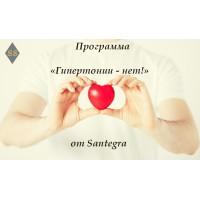 Программа от Santegra – «Гипертонии – нет!»
