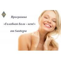 Программа от Santegra – «Головной боли – нет!»