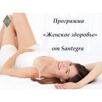 Программа от Santegra – Женское здоровье