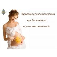 """Оздоровительная программа для беременных при остеомаляции (гиповитаминоз """"Д"""")"""