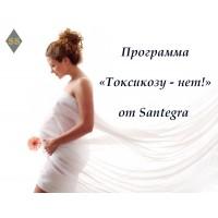 Программа от Santegra – Токсикозу – нет