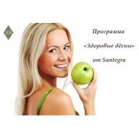 Программа от Santegra – «Здоровые дёсны»